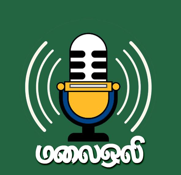 MalaiOli Radio